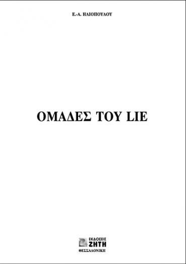 Ομάδες του Lie - Εκδόσεις Ζήτη