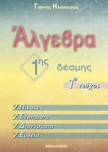 Άλγεβρα 1ης Δέσμης, Τόμος 1 - Εκδόσεις Ζήτη