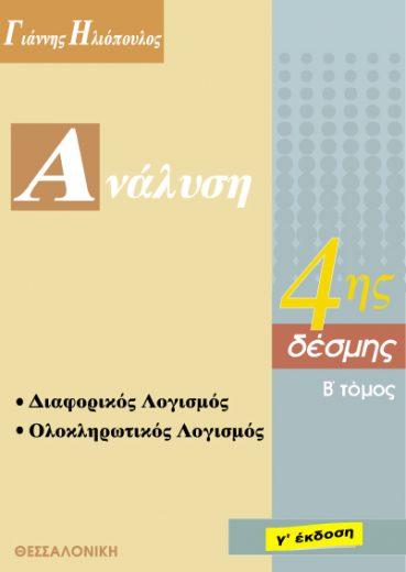 Ανάλυση 4ης Δέσμης, Τόμος 2 - Εκδόσεις Ζήτη