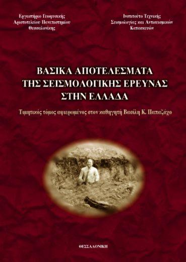 Βασικά αποτελέσματα της σεισμολογικής έρευνας στην Ελλάδα - Εκδόσεις Ζήτη