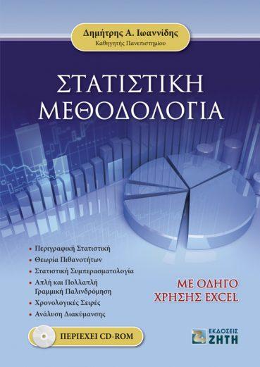 Στατιστική Μεθοδολογία - Εκδόσεις Ζήτη