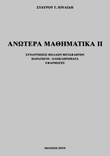 Ανώτερα μαθηματικά II - Εκδόσεις Ζήτη