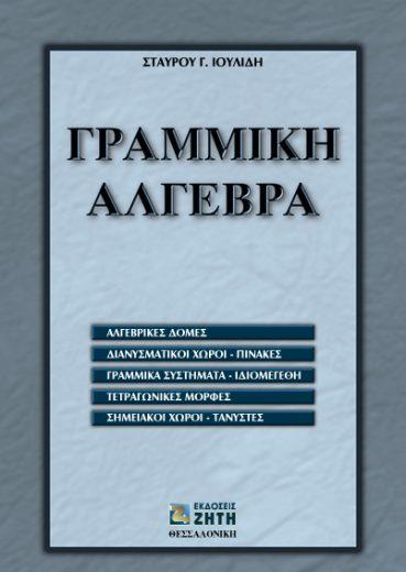 Γραμμική Άλγεβρα - Εκδόσεις Ζήτη