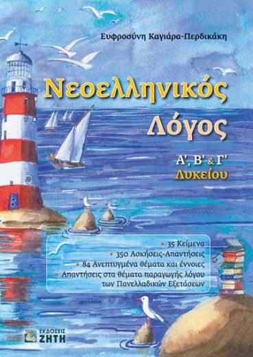 Νεοελληνικός Λόγος – Α΄, Β΄ & Γ΄ Λυκείου - Εκδόσεις Ζήτη