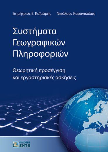 Συστήματα Γεωγραφικών Πληροφοριών - Εκδόσεις Ζήτη
