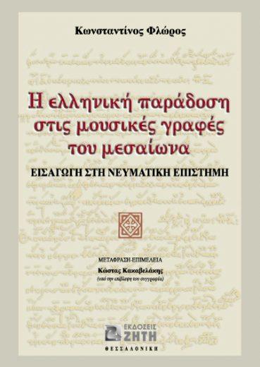 Η ελληνική παράδοση στις μουσικές γραφές του μεσαίωνα - Εκδόσεις Ζήτη