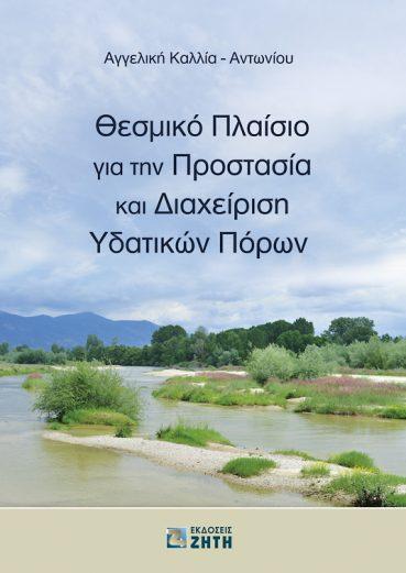 Θεσμικό Πλαίσιο για την Προστασία και Διαχείριση Υδατικών Πόρων - Εκδόσεις Ζήτη