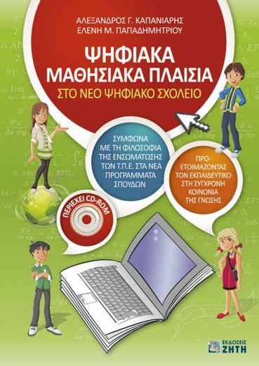 Ψηφιακά Μαθησιακά Πλαίσια στο Νέο Ψηφιακό Σχολείο - Εκδόσεις Ζήτη