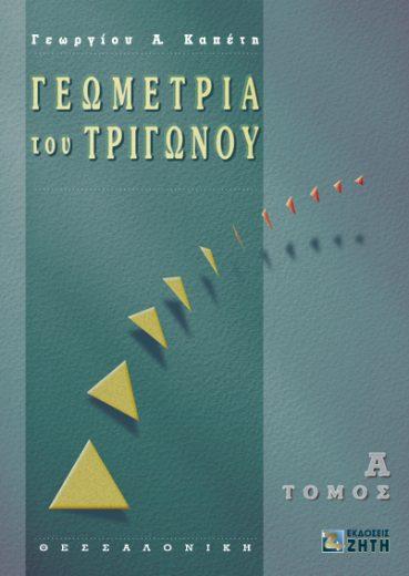 Γεωμετρία του τριγώνου, Tόμος Α - Εκδόσεις Ζήτη