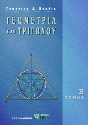 Γεωμετρία του Tριγώνου, Tόμος B - Εκδόσεις Ζήτη