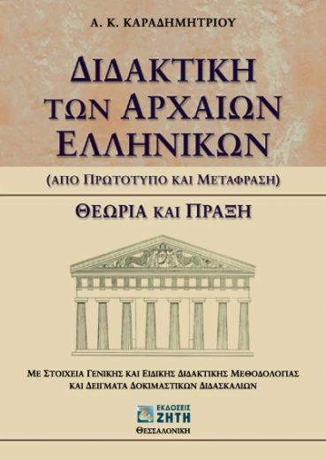 Διδακτική των Aρχαίων Eλληνικών - Εκδόσεις Ζήτη