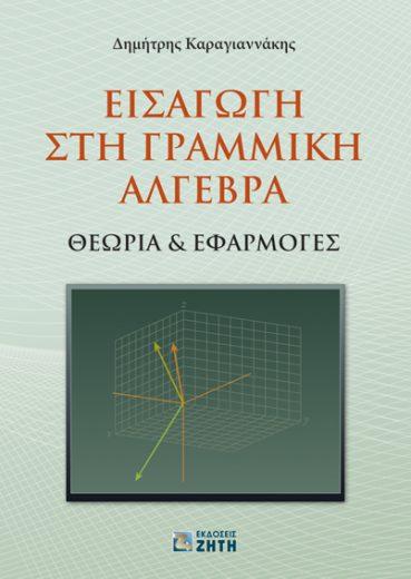Εισαγωγή στη Γραμμική Αλγεβρα - Εκδόσεις Ζήτη