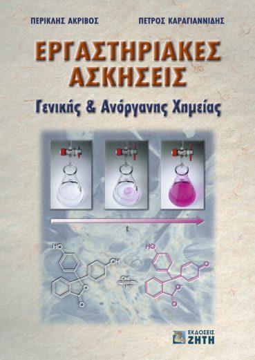 Εργαστηριακές Ασκήσεις Γενικής & Ανόργανης Χημείας - Εκδόσεις Ζήτη