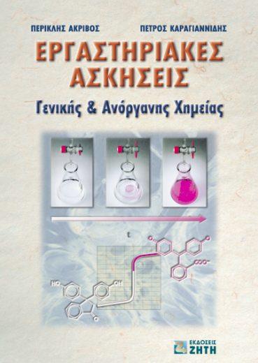 Εργαστηριακές Ασκήσεις Γενικής και Ανόργανης Χημείας - Εκδόσεις Ζήτη