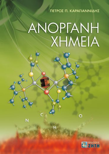 Ανόργανη Χημεία - Εκδόσεις Ζήτη