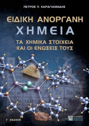 Ειδική Aνόργανη Xημεία - Εκδόσεις Ζήτη