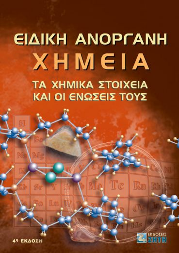 Ειδική Ανόργανη Χημεία - Εκδόσεις Ζήτη