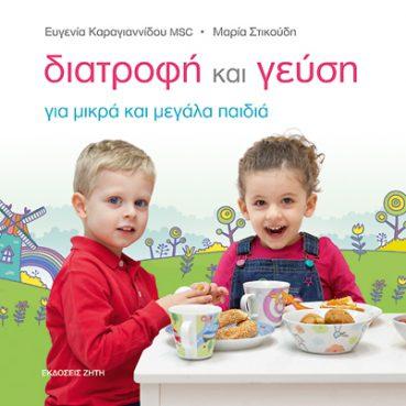 Διατροφή και Γεύση για Μικρά και Μεγάλα Παιδιά - Εκδόσεις Ζήτη