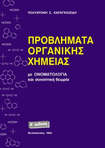 Προβλήματα οργανικής χημείας - Εκδόσεις Ζήτη