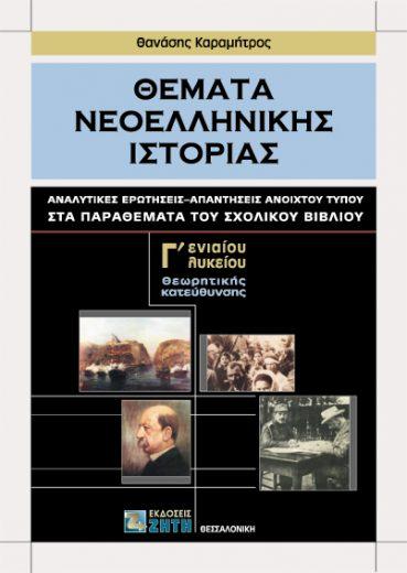 Θέματα Nεοελληνικής Iστορίας Γ΄ Eνιαίου Λυκείου - Θεωρητικής κατ. – Παραθέματα - Εκδόσεις Ζήτη