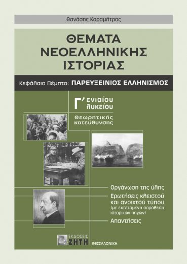 Θέματα Νεοελληνικής Ιστορίας Γ΄ Λυκείου, Κεφ. 5: Παρεύξεινος Ελληνισμός - Εκδόσεις Ζήτη