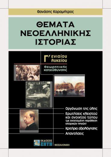 Θέματα Nεοελληνικής Ιστορίας Γ΄ Λυκείου, Θεωρητικής κατεύθυνσης - Εκδόσεις Ζήτη
