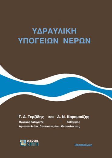 Υδραυλική υπογείων νερών - Εκδόσεις Ζήτη