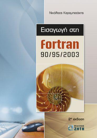 Εισαγωγή στην Fortran 90/95/2003 - Εκδόσεις Ζήτη