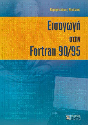 Εισαγωγή στην Fortran 90/95 - Εκδόσεις Ζήτη