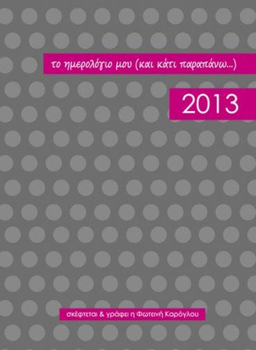 Το Ημερολόγιό μου 2013 (και κάτι παραπάνω) - Εκδόσεις Ζήτη