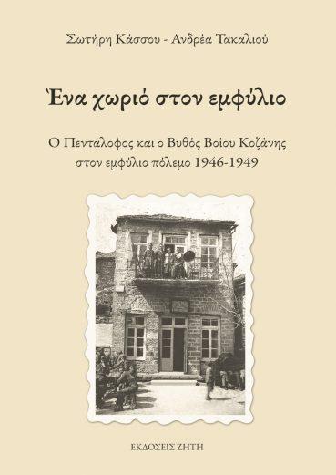 Ένα Χωριό στον Εμφύλιο. Ο Πεντάλοφος και ο Βυθός Βοΐου Κοζάνης στον εμφύλιο - Εκδόσεις Ζήτη