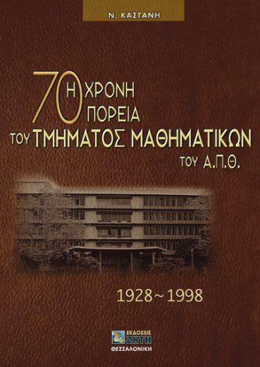 Η 70χρονη πορεία του τμήματος μαθηματικών του ΑΠΘ - Εκδόσεις Ζήτη