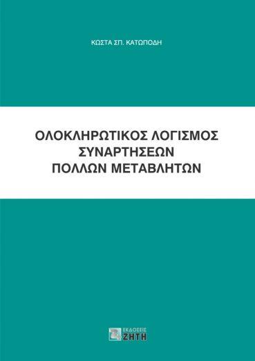 Ολοκληρωτικός Λογισμός Συναρτήσεων Πολλών Μεταβλητών - Εκδόσεις Ζήτη