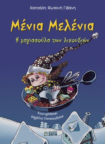 Μένια Μελένια - Εκδόσεις Ζήτη
