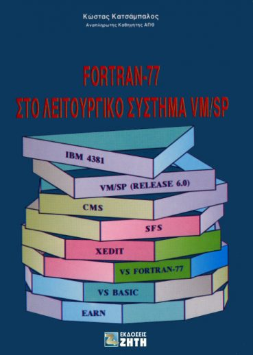 Fortran-77 στο λειτουργικό σύστημα VM/SP - Εκδόσεις Ζήτη