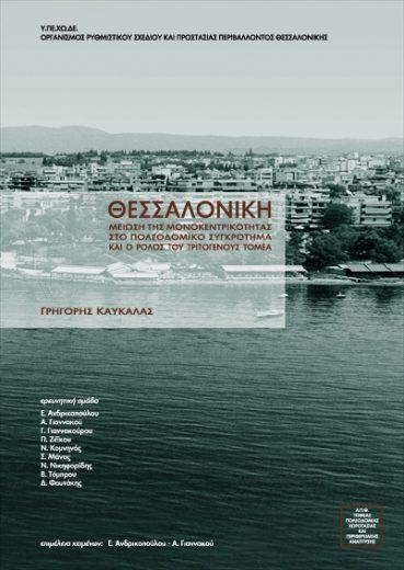 Θεσσαλονίκη - Εκδόσεις Ζήτη