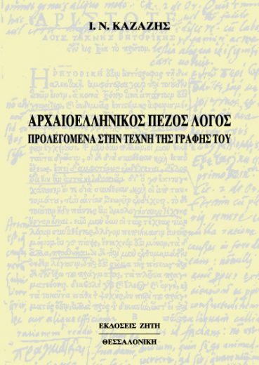 Αρχαιοελληνικός πεζός λόγος - Εκδόσεις Ζήτη