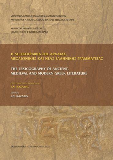 Η Λεξικογραφία της Αρχαίας, Μεσαιωνικής και Νέας Ελληνικής Γραμματείας - Εκδόσεις Ζήτη