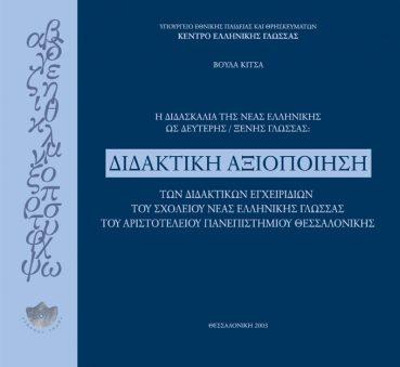 Διδακτική Aξιοποίηση των Διδακτικών Eγχειριδίων του Σχολείου Nέας Eλληνικής Γλώσσας του AΠΘ - Εκδόσεις Ζήτη