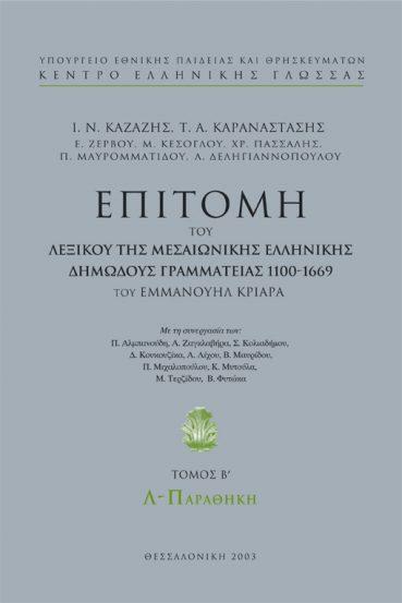 Επιτομή του Λεξικού της Μεσαιωνικής Ελληνικής Δημώδους Γραμματείας 1100-1669 - Εκδόσεις Ζήτη