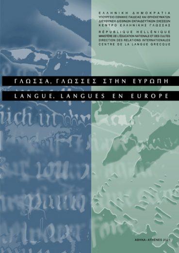 Γλώσσα, γλώσσες στην Eυρώπη - Εκδόσεις Ζήτη