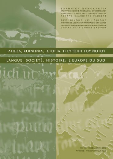 Γλώσσα, Κοινωνία, Ιστορία: Η Ευρώπη του νότου - Εκδόσεις Ζήτη