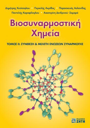 Βιοσυναρμοστική Χημεία, Τόμος 2: Σύνθεση & Μελέτη Ενώσεων Συναρμογής - Εκδόσεις Ζήτη