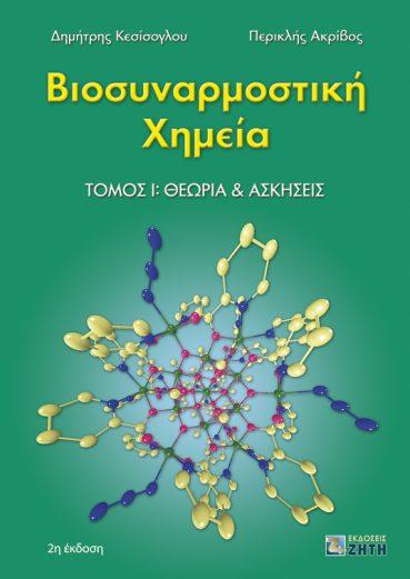 Βιοσυναρμοστική Χημεία. Τόμος 1 - Εκδόσεις Ζήτη