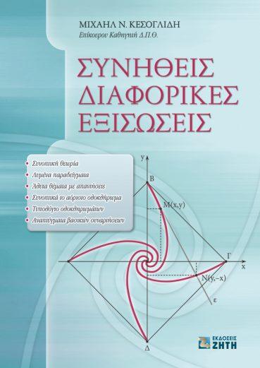 Συνήθεις Διαφορικές Εξισώσεις - Εκδόσεις Ζήτη