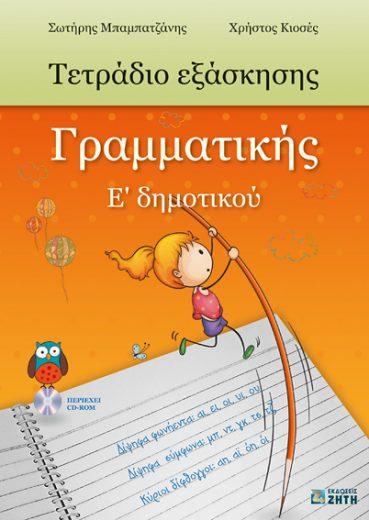 Τετράδιο Εξάσκησης Γραμματικής Ε΄ Δημοτικού - Εκδόσεις Ζήτη