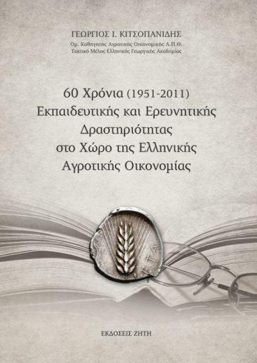 60 Χρόνια (1951-2011) Εκπαιδευτικής και Ερευνητικής Δραστηριότητας στο Χώρο της Ελληνικής Αγροτικής Οικονομίας - Εκδόσεις Ζήτη