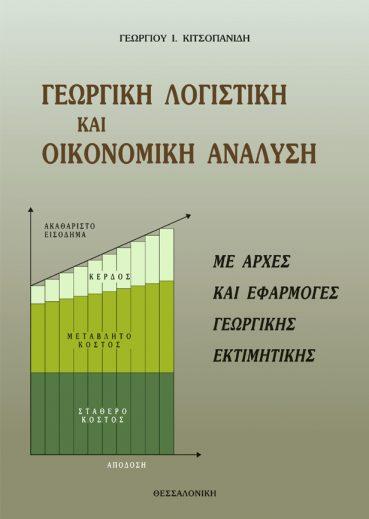 Γεωργική Λογιστική και Οικονομική Ανάλυση - Εκδόσεις Ζήτη