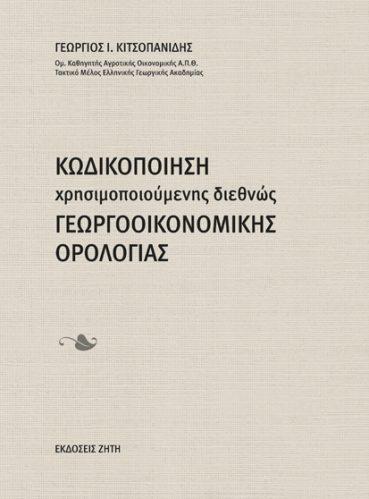 Κωδικοποίηση Χρησιμοποιούμενης Διεθνώς Γεωργοοικονομικής Ορολογίας - Εκδόσεις Ζήτη