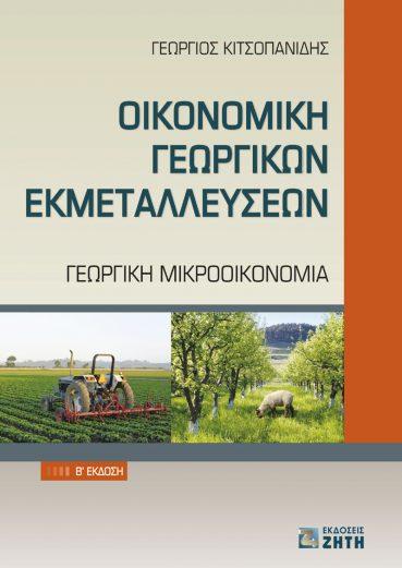 Οικονομική Γεωργικών Εκμεταλλεύσεων - Εκδόσεις Ζήτη